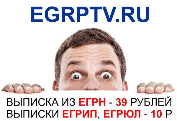 Сервис EGRPTV - Сервис EGRPTV - выписки из ЕГРН