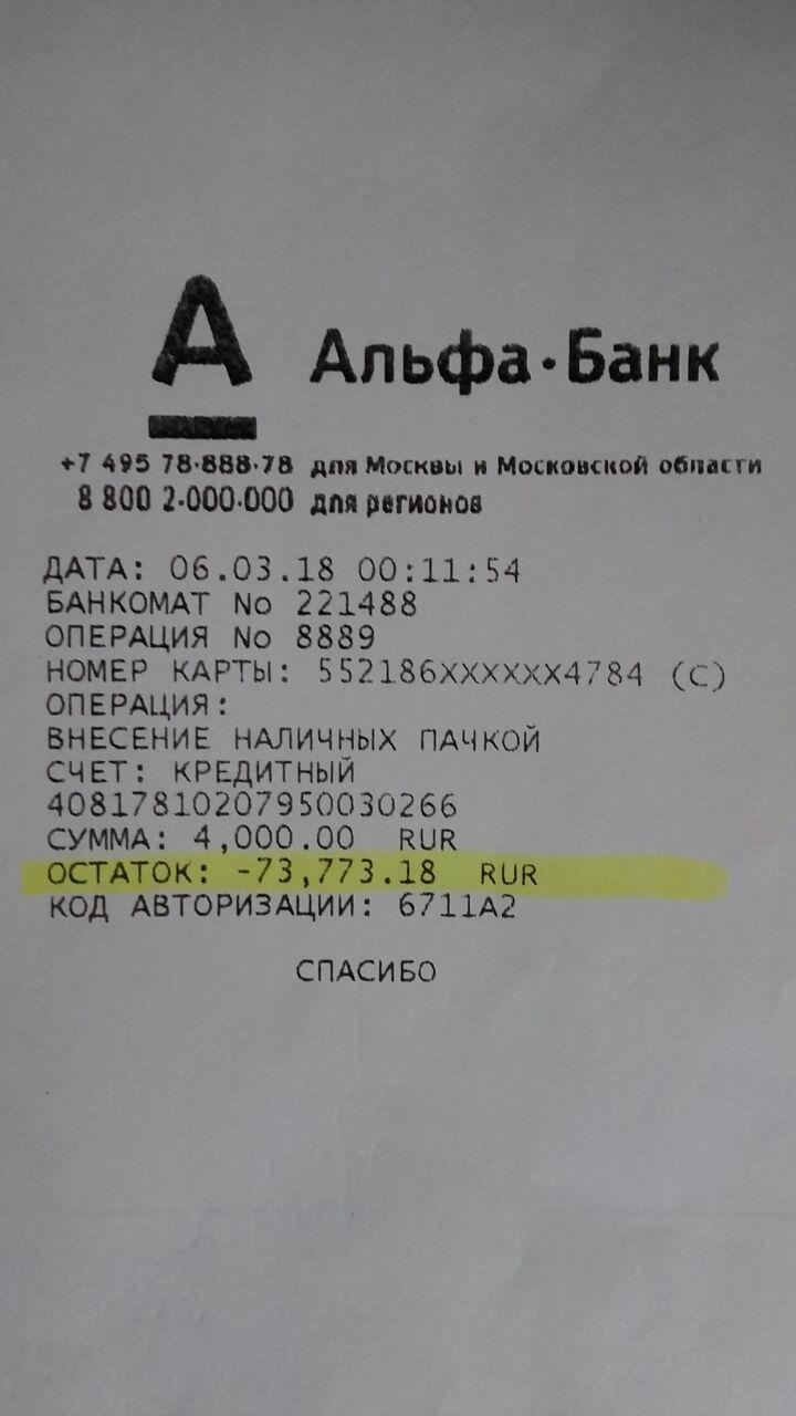 Альфа-Банк - украли с карты 90000р. и не возвращают !!!
