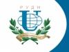 Российский университет дружбы народов отзывы