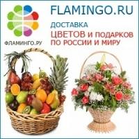 Заказ цветов, служба доставки цветов фламинго отзывы