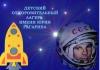 Детский оздоровительный лагерь имени Ю.А.Гагарина отзывы