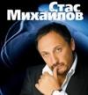 Концерт Стаса Михайлова отзывы