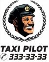 Такси Пилот отзывы