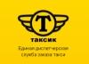 """""""Таксик"""" такси, Москва отзывы"""