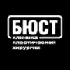 «Бюстклиника» отзывы