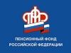 Пенсионный фонд Российской Федерации (ПФР) отзывы