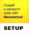 Setup.ru отзывы