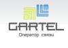 Оператор связи GARTEL отзывы