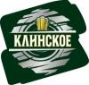 Пиво «Клинское» отзывы
