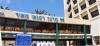 Больница Меир в Израиле отзывы