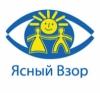 Ясный Взор, детская офтальмологическая клиника отзывы