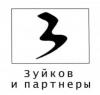 ООО «Зуйков и партнеры» отзывы