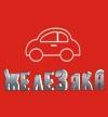 ЖЕЛЕЗЯКА, магазин автозапчастей отзывы
