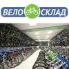 Велосклад отзывы