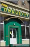 ПИЦЦБУРГ (пиццерия в Москве) отзывы