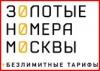 Золотые номера Москвы отзывы