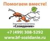 """""""Созидание"""" - благотворительный фонд отзывы"""