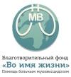 """""""Во имя жизни"""" - благотворительный фонд отзывы"""
