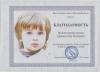 """""""Детские Домики"""" - фонд помощи детям отзывы"""