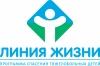 """""""Линия жизни"""" - благотворительный фонд отзывы"""