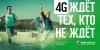 МегаФон 4G отзывы