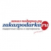 Интернет-магазин zakazpodarka.ru отзывы