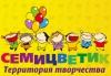 """Частный детский сад """"Семицветик"""" в Москве отзывы"""