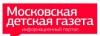 Московская Детская газета отзывы