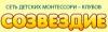 """Сеть Детских Монтессори-клубов """"Созвездие"""", Москва отзывы"""