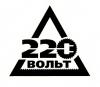 220-volt.ru отзывы