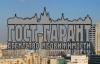Агентство недвижимости Гост-Гарант отзывы