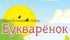 """Образовательный центр """"Букварёнок"""", Москва отзывы"""
