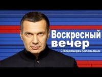 Воскресный вечер с Владимиром Соловьевым