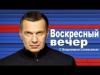 Воскресный вечер с Владимиром Соловьевым отзывы