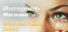 Интернет-магазин контактных линз NewGlance отзывы