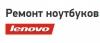 Специализированный сервисный центр Lenovo отзывы