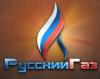 Компания Русский Газ отзывы