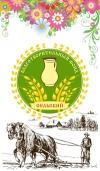 """Благотворительный фонд поддержки и развития сельской местности """"Сельский"""" отзывы"""