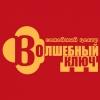Семейный центр в Москве Волшебный ключ отзывы