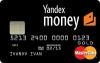 Яндекс.Деньги MasterCard отзывы