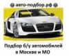 Авто-подбор.рф отзывы