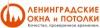 Ленинградские окна и потолки отзывы
