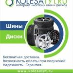 Интернет-магазин шин и дисков Kolesatyt