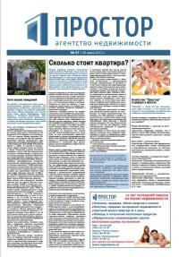 Агентство недвижимости Простор Челябинск отзывы - Первый ...