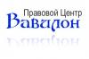 """Правовой центр """"Вавилон"""" отзывы"""