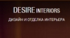 Desire Interiors отзывы