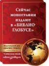 Издательский дом Библио-Глобус отзывы