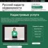 Русский кадастр недвижимости отзывы