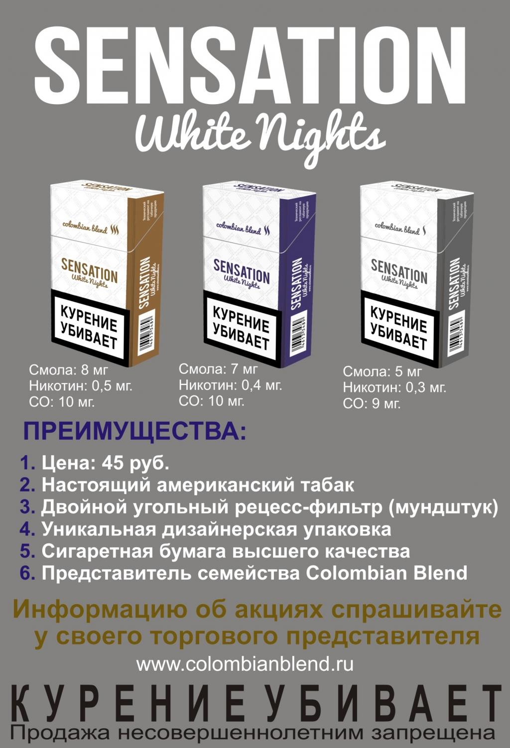 Купить сигареты sensation вакансия продавца табачных изделий