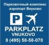 Паркплац Внуково